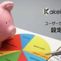 Kakeiboで自分の生活に合った費目を自由に設定